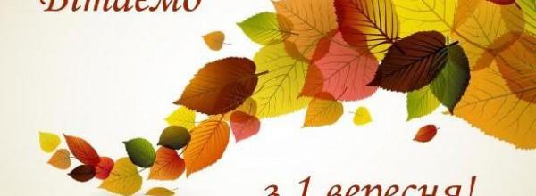 first_september1