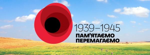 simvolika-9-travnya-mak-zastavka-UINP-1